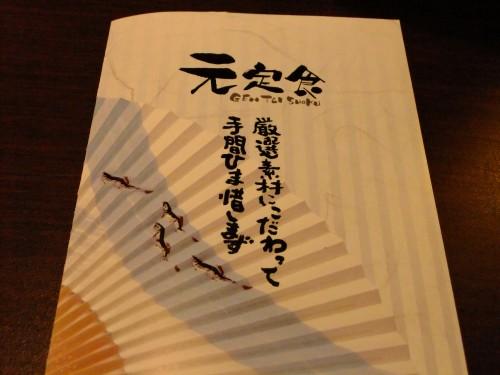 0704-元定食01.JPG