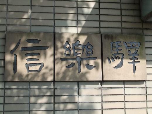 0520-信樂驛02.JPG