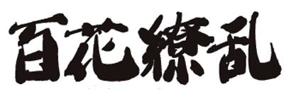 百花.png