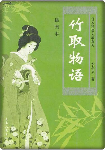 竹取公主.jpg
