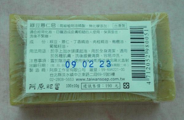綠豆薏仁說明.jpg