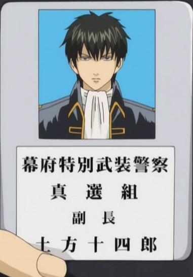 土方十四郎.JPG