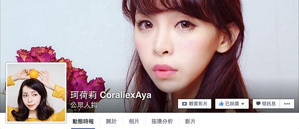 珂荷莉Coralie facebook.png