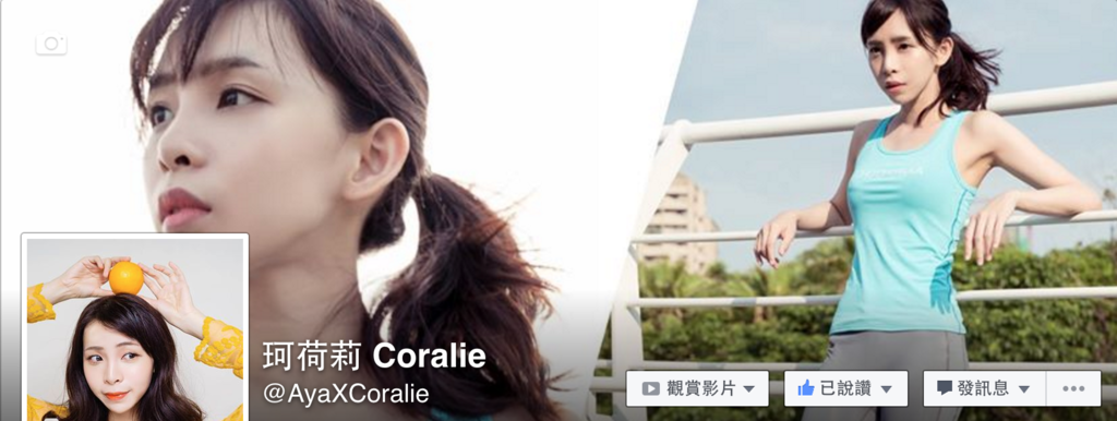 珂荷莉Coralie粉絲頁 下午10.32.35
