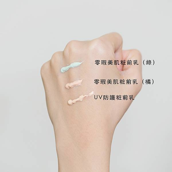 媚點UV防護粧前乳零瑕疵妝前乳 珂荷莉3.jpg