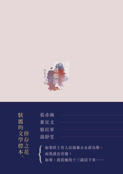 房思琪的初戀樂園.jpg