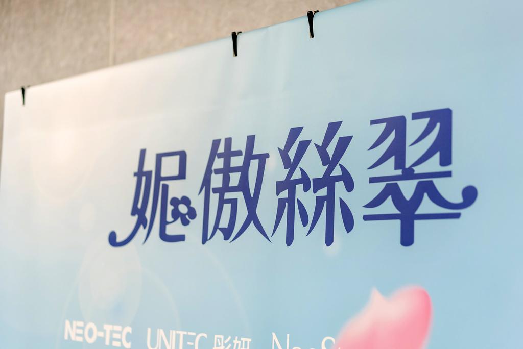妮傲絲翠 UNITEC燕窩素玻尿酸保濕系列 珂荷莉 部落客見面會3.jpg