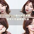 KATE20週年紀念眼影 性感妝容珂荷莉封面.jpg