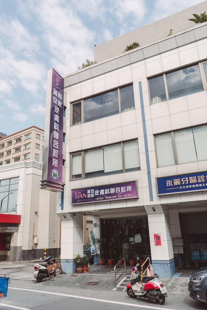 麗安診所2.jpg