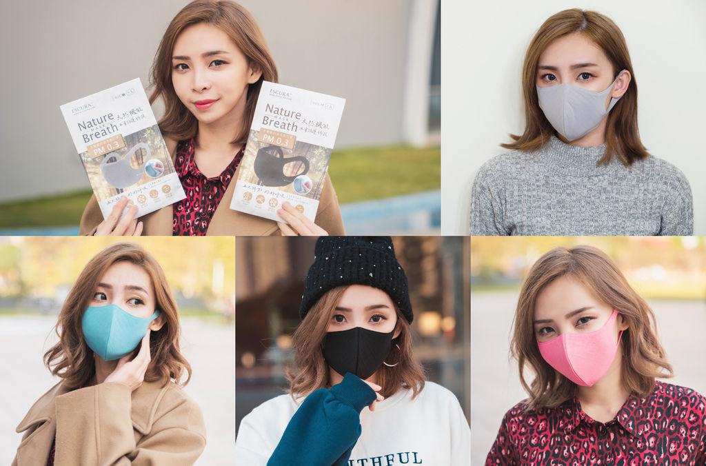 ESCURA多機能防霾美顏口罩.jpg