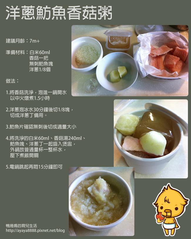 洋蔥魴魚香菇粥.jpg