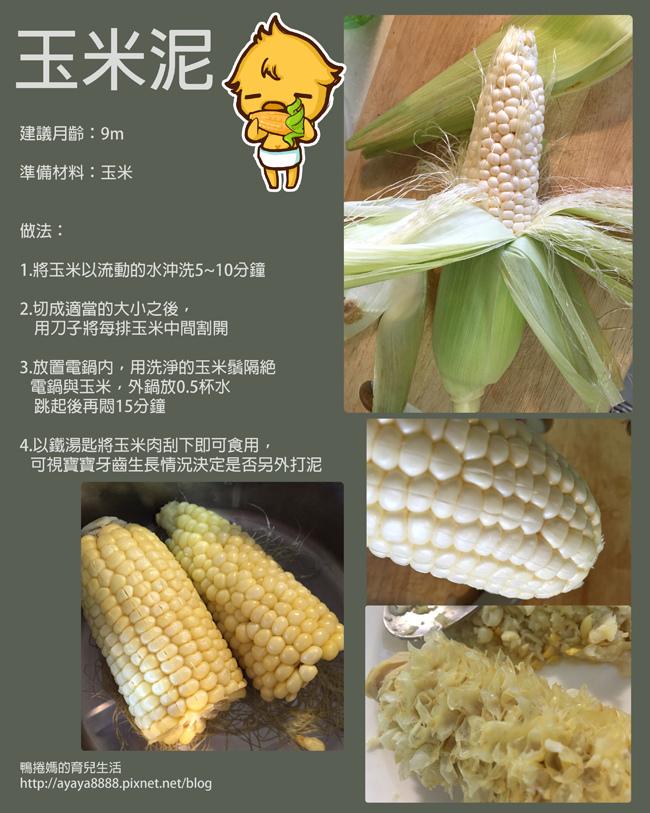 玉米泥.jpg