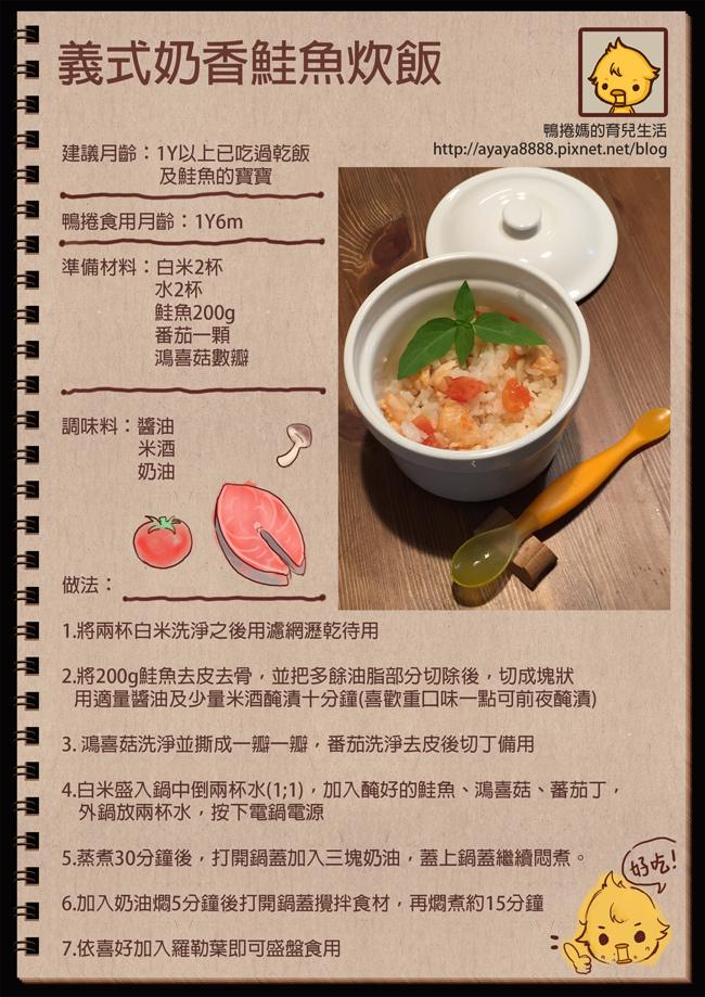 義式奶香鮭魚炊飯.jpg