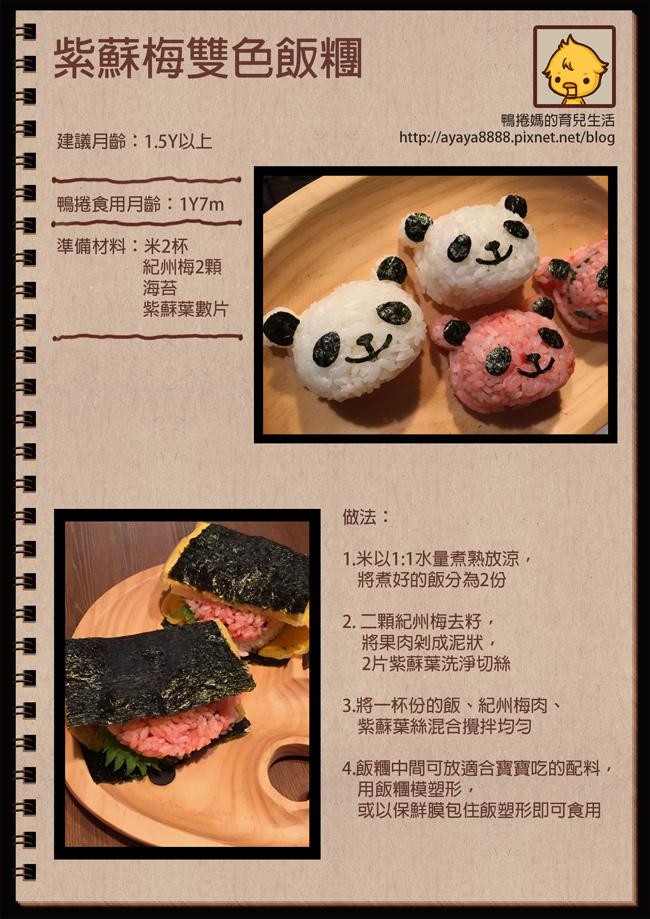 紫蘇梅雙色飯糰.jpg