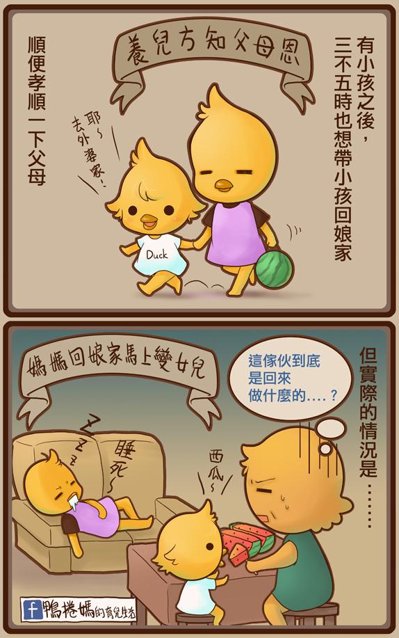 [育兒漫畫]就算當了媽媽,還是想回娘家當女兒