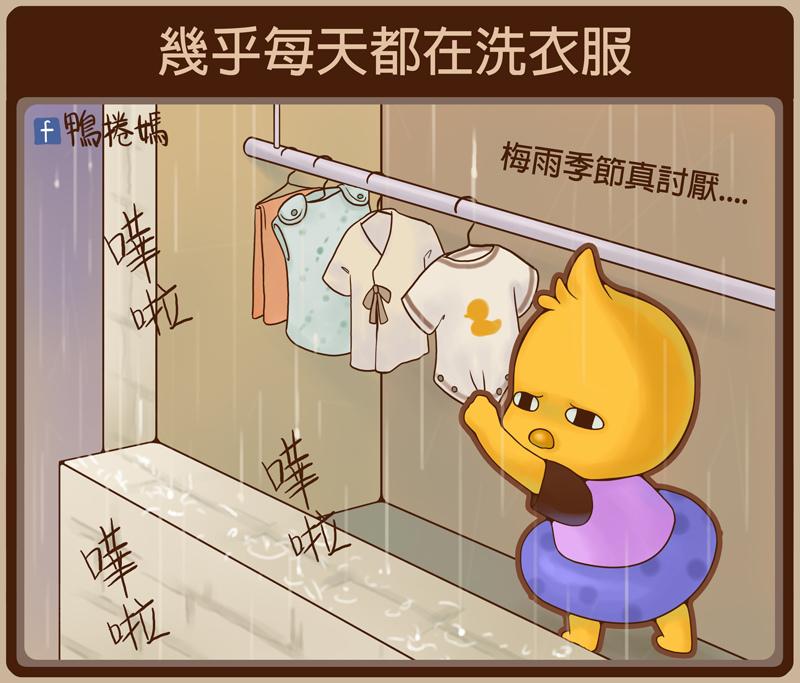 08洗衣服.jpg