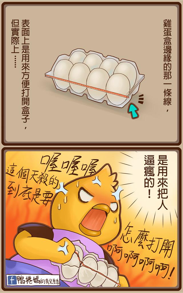 0041雞蛋盒縮