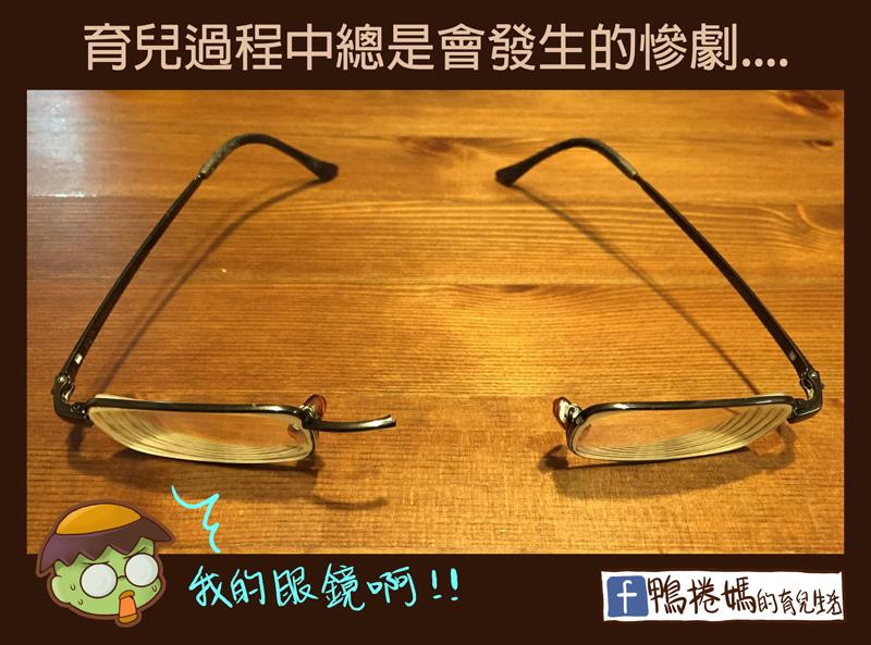 01修眼鏡