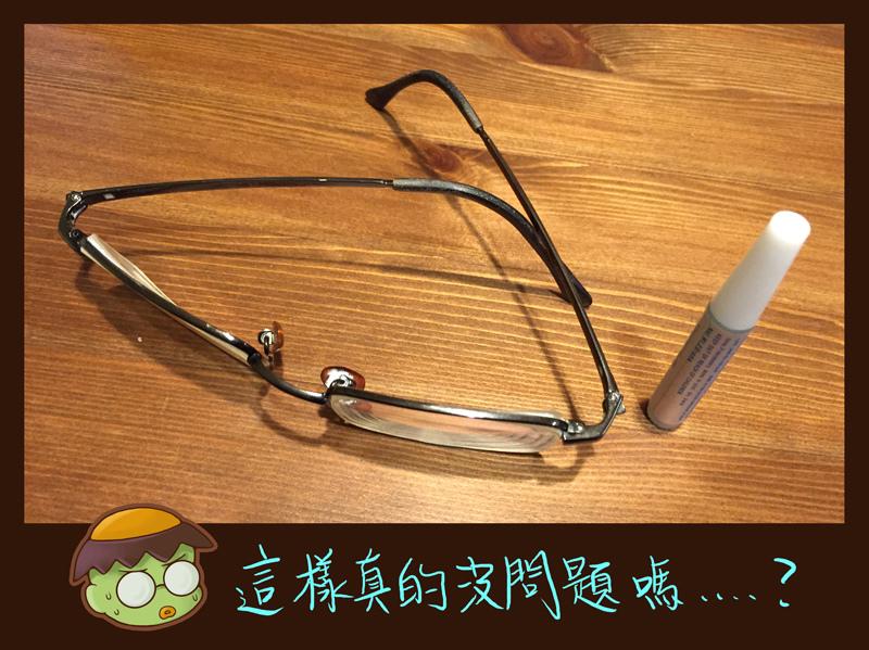 02修眼鏡