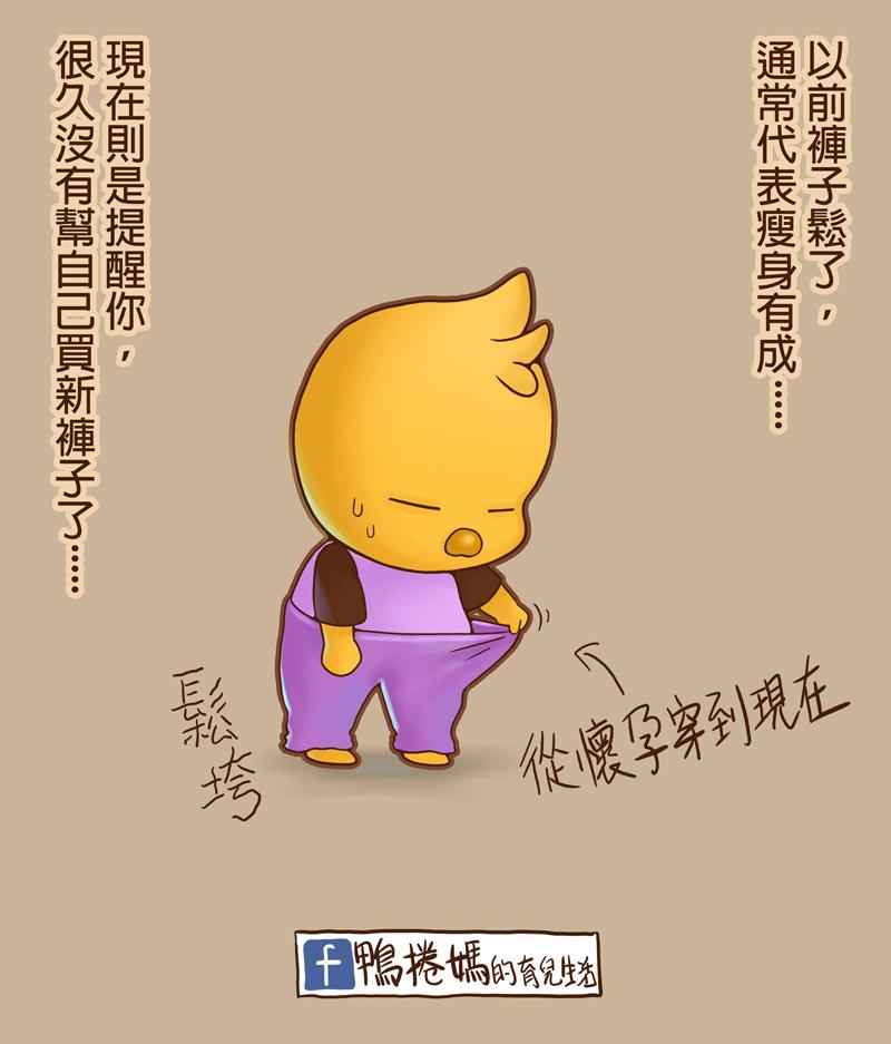 0064新褲子縮