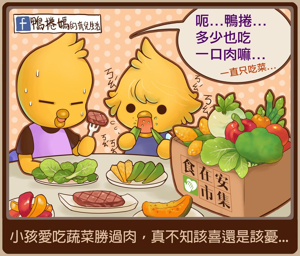 蔬菜箱縮_