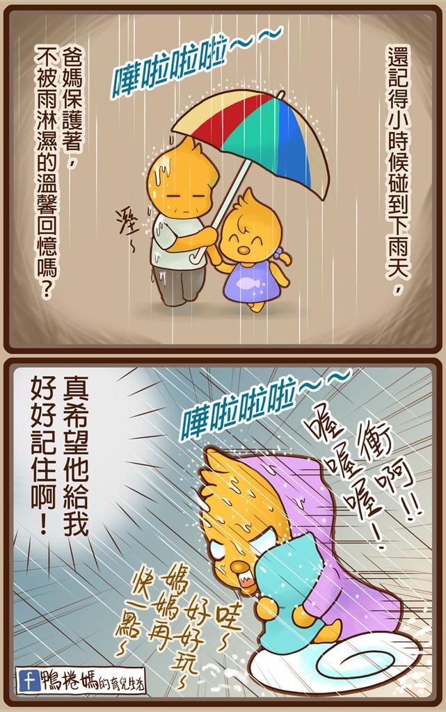 0072下雨的回憶