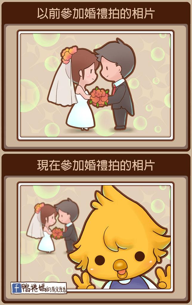 0083參加婚禮縮