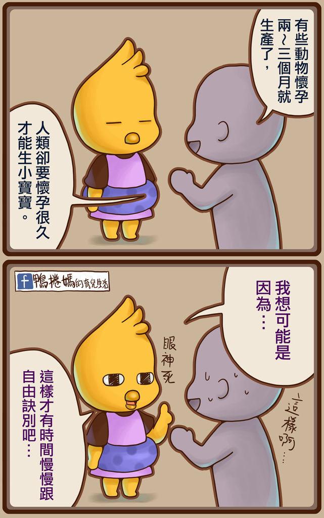 0128懷胎十月縮