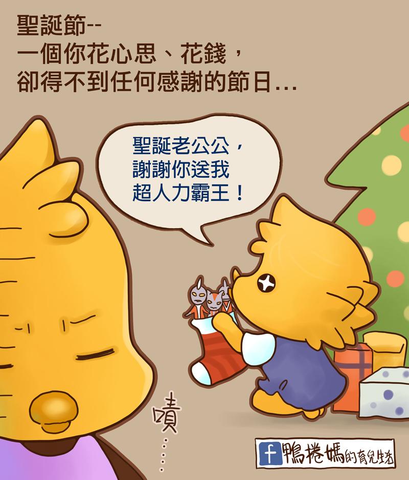 0151聖誕節縮.jpg
