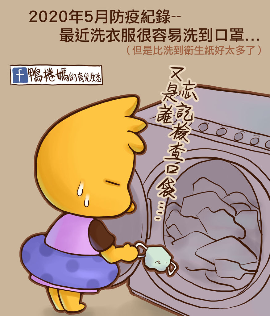 0159洗口罩縮.jpg