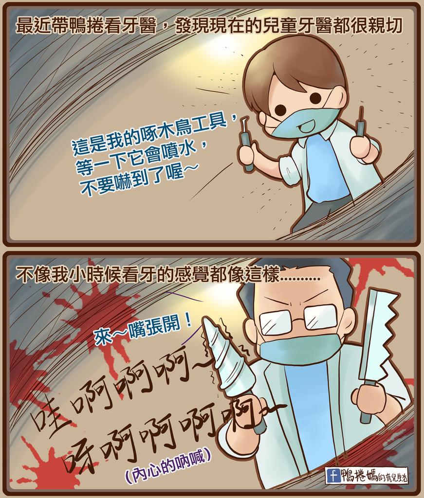 0161牙醫縮.jpg