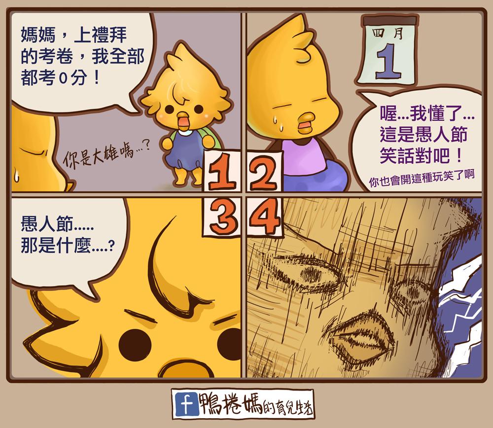 0170愚人節縮.jpg