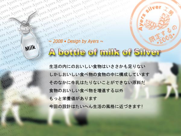 A bottle of milk of silver.jpg