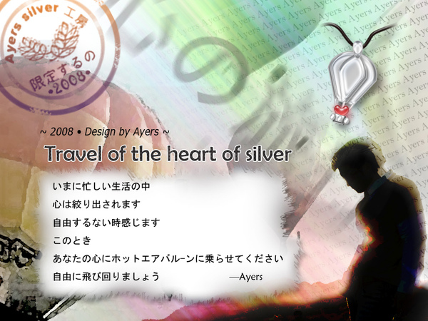 Travel of the heart of silver.jpg
