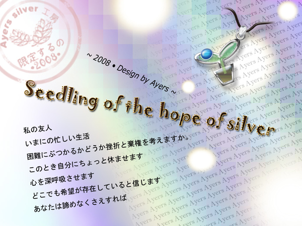 Seedling of the hope of silver.jpg