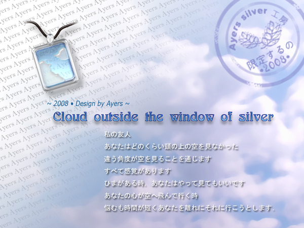 Cloud outside the window of silver.jpg