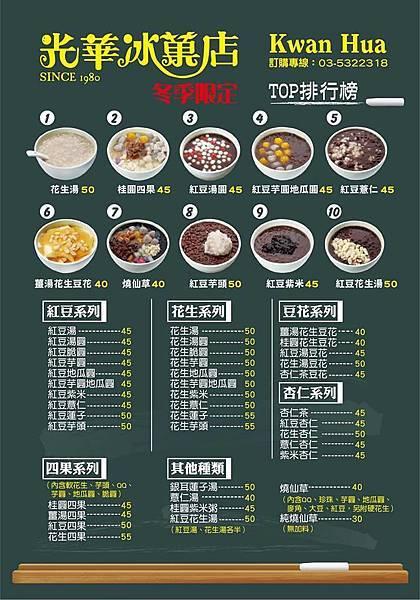 冰華冰店菜單2.jpg