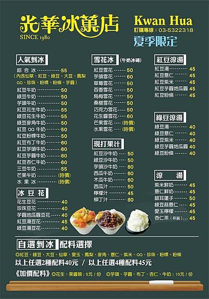 光華冰店菜單.jpg
