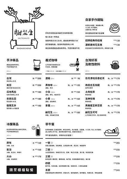 鹹花生菜單.jpg