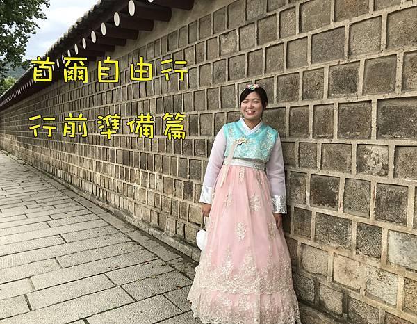 首爾自由行封面.jpg