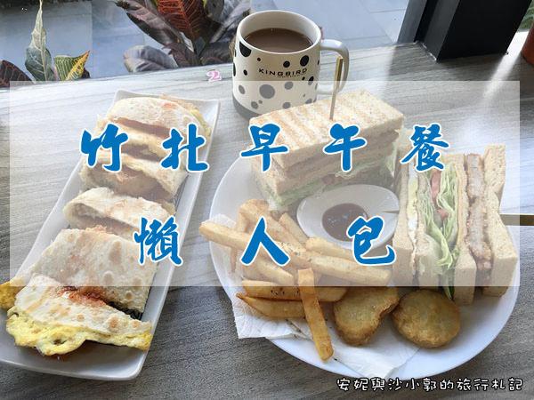 竹北早餐封面照.jpg