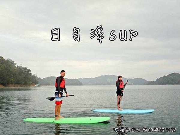 日月潭SUP-0001.jpg