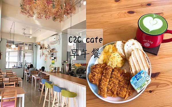 C2C CAFE首圖(加字).jpg