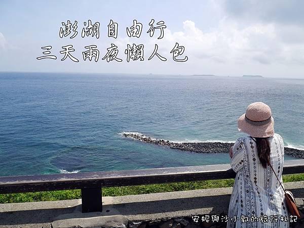七美望安 (107).JPG
