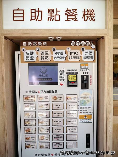 米咕家06.JPG