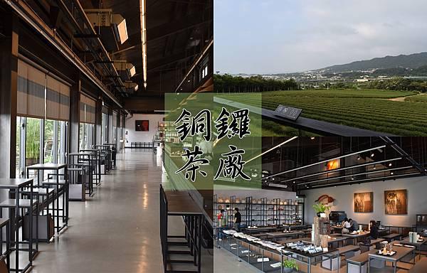 茶廠首圖.jpg
