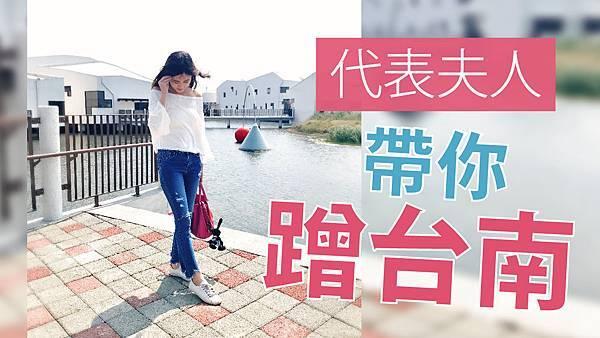 代表夫人_帶你蹭台南-03-01.jpg