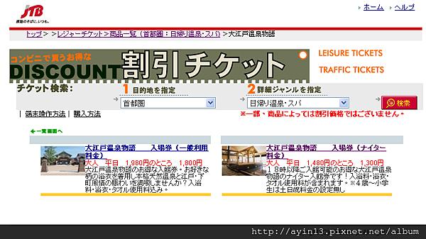 大江戶購票3.png