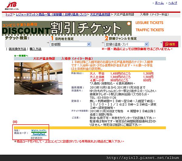 大江戶購票4.png