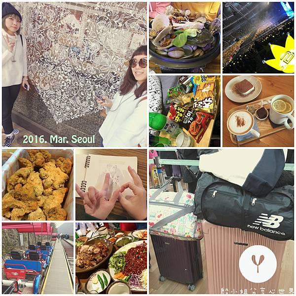2016 Seoul.jpg